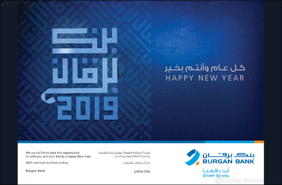 Burgan Bank's airport branch resumes normal working hours during New Year's holiday