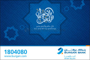 Burgan Bank Continues to Serve its Customers during �Al Esraa Wal Mearaj� Holiday at the Airport Bra ...