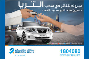 Burgan Bank announces the new winner of the Al Thuraya Salary Account Monthly draw'