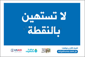 Miyahuna's Clever Linguistic Trick Used 46 Million Times to Promote Water Conservation in Jordan
