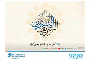 Burgan Bank Closes during the Prophet's Birthday Holiday
