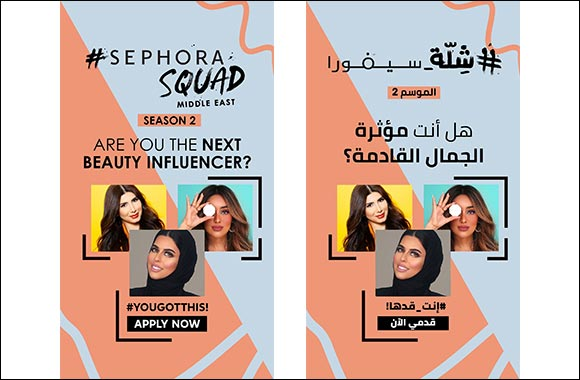 The #sephorasquad Season 2 Is Now Live... Ready, Set, Create