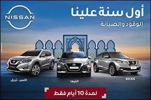 Ramadan Days Special Deals