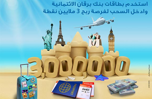 """Burgan Bank Launches a Special """"Millionaire Challenge"""" this Summer"""