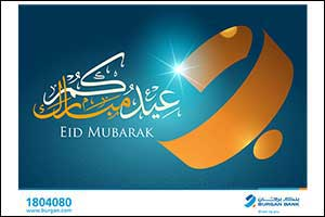 Burgan Bank Announces Working Hours during Eid Al-Adha Holiday