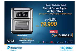 Burgan Bank Announces its Special Monthly �Mega Hit' Offer on  �Black & Decker Digital Air Fryer Ove ...