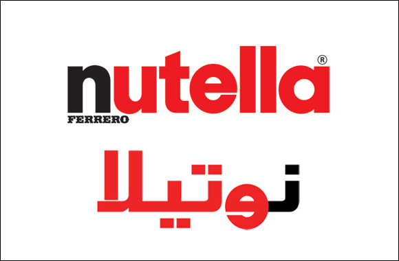 "Over 235,000 Nutella® Fans Re-Brand Nutella Jars As Their Own Following the Nutella® Campaign,  ""Nutella®'s New Name; Yours!"""