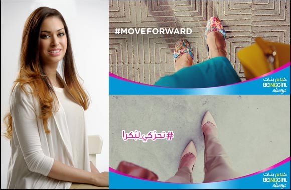 Always Ultra Launches #MoveForward – An Inspirational Social Media Competition Designed to Bring your Dreams to Life